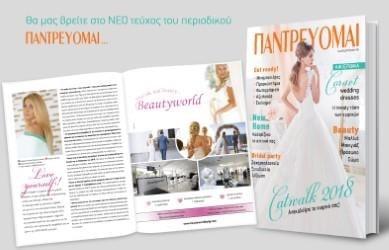 beautyworld-press-5